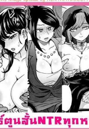 รวมเรื่องสั้น คั่นแฟนสาว – [Eight Beat (Itou Eight)] C95 Yorozu NTR Short Manga Shuu – C95 Collection of Various NTR Shorts